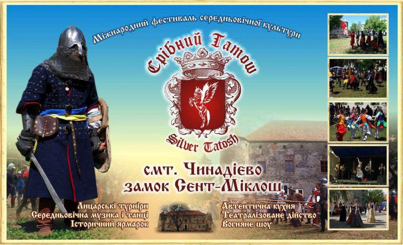 """Фестиваль середньовічної культури """"Срібний Татош"""""""