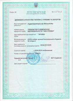 Ліцензія туроператора