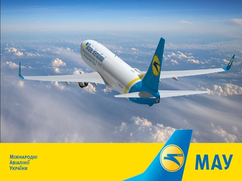 МАУ введет плату за получение посадочных талонов в аэропорту